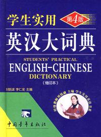 学生实用英汉大词典(缩印本)