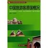 中國旅游客源國概況 (內容一致,印次、封面、原價不同,統一售價,隨機發貨)