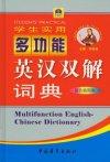 学生实用多功能英汉双解词典(双色插图版)