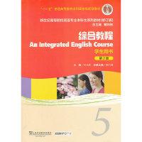 综合教程(第2版)(修订版)学生用书 5