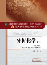 分析化学(上)(新世纪第四版)