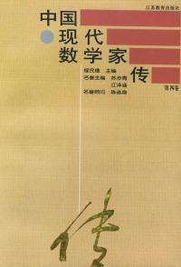 中国现代数学家传 第4卷
