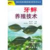 牙鲆养殖技术——海水经济动物养殖实用技术丛书