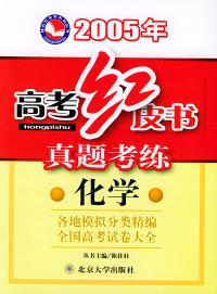 真题考练:化学——桂壮红皮书系列丛书