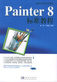 Painter8标准教程——电脑设计培训标准教程