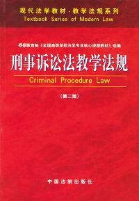 刑事诉讼法教学法规(第二版)——现代法学教材·教学法规系列