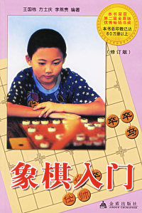 象棋入门(修订版)