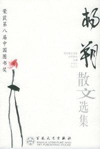 杨朔散文选集——百花散文书系·当代散文丛书