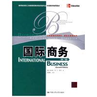 国际商务 第7版  英文版