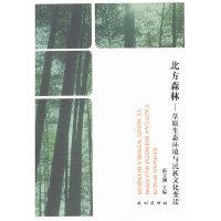 北方森林-草原生态环境与民族文化变迁