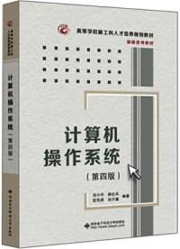 计算机操作系统(第四版)(内容一致,印次.封面.原价.排版不同,统一售价,随机发货)