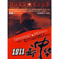 新中华1911 (4)