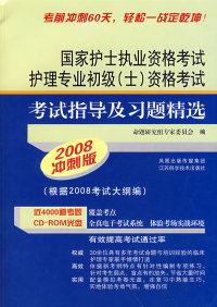 国家护士执业资格考试 护理专业初级(士)资格考试 考试指导及学习题精选(2008冲刺版)(附光盘)