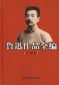 鲁迅作品全编(小说卷)