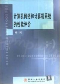 计算机网络和计算机系统的性能评价