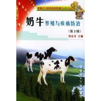 奶牛养殖与疾病防治(第2版)——新编21世纪农民致富金钥匙丛书