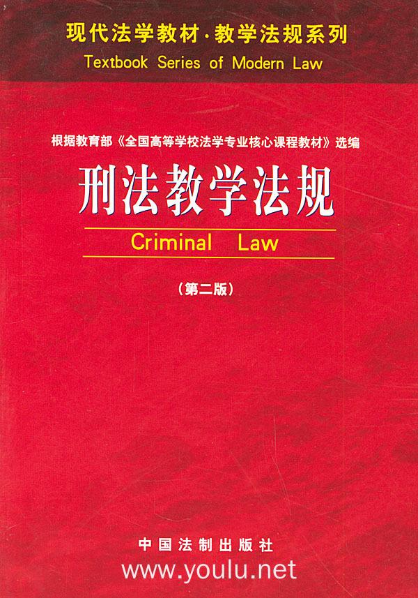 刑法教学法规(第二版)——现代法学教材·教学法规系列
