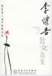 李健吾散文选集——百花散文书系·当代散文丛书