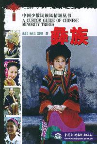 彝族(特价\封底打有圆孔)——中国少数民族风情游丛书