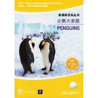 企鹅大家庭——新课标百科丛书