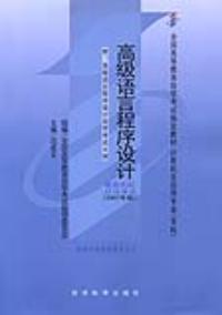 高级语言程序设计(课程代码 0342)(2007年版)