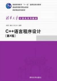 C++语言程序设计(第4版)(老印次)(内容一致,印次、封面或原价不同,统一售价,随机发货)