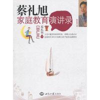 蔡礼旭家庭教育演讲录