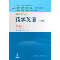 药学英语(上册  第4版)
