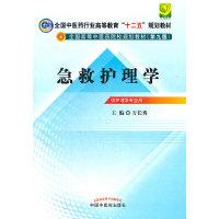 急救护理学(供护理学专业用)