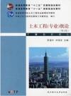 土木工程(专业)概论(第4版)