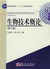 生物技术概论(第三版)