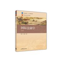 国际金融学(第四版)