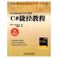 Accelerated C#2008 C#捷径教程