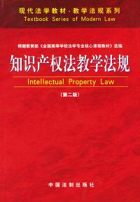 知识产权法教学法规(第二版)——现代法学教材·教学法规系列