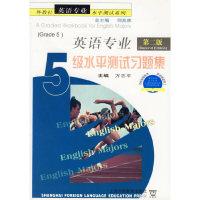 英语专业五级水平测试习题集(第二版)