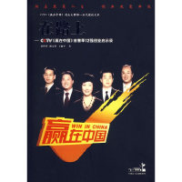 在路上:CCTV《赢在中国》首赛季12强创业启示录