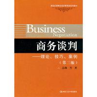 商务谈判——理论、技巧、案例(第三版)