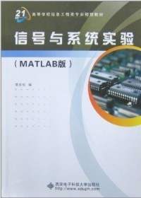 信号与系统实验(MATLAB版)