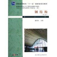 钢结构(第4版)