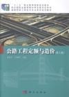 公路工程定额与造价(第三版)