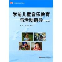 学前儿童音乐教育与活动指导-第3版