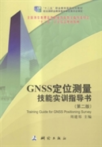 GNSS定位测量技能实训指导书(第二版) 3