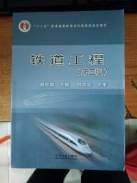 铁道工程(第三版)