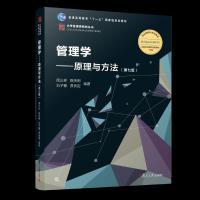 管理学原理与方法(第七版)