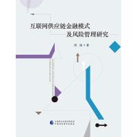 互联网供应链金融模式及风险管理研究