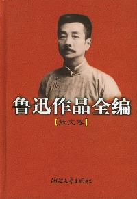 鲁迅作品全编(散文卷)(精)