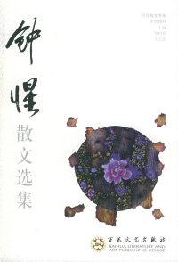 钟惺散文选集——百花散文书系·古代散文丛书