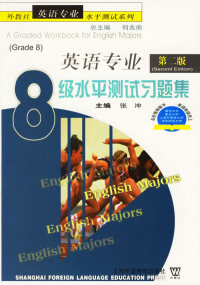 英语专业八级水平测试习题集(第二版)