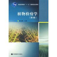 植物检疫学(第3版)