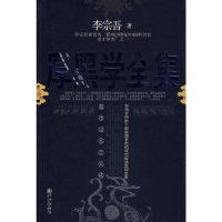 厚黑学全集 (内容一致,印次、封面或原价不同,统一售价,随机发货)
